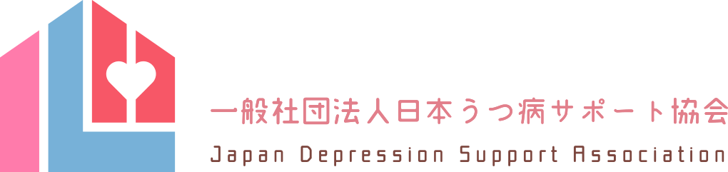 うつ病サポート協会